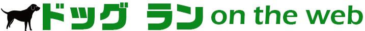 ドッグラン・オン・ザ・ウェブ Retina Logo