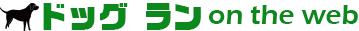 ドッグラン・オン・ザ・ウェブ ロゴ